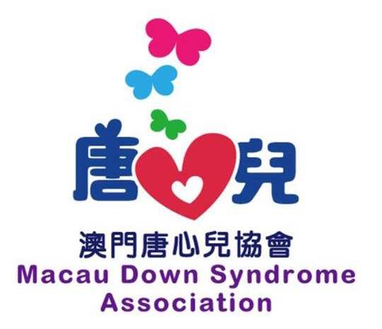 澳門唐心兒協會 Macau Down Syndrome Association