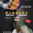 特惠價$98 極上刺身大割引 海膽A5和牛or 池魚皇刺身 原價$228