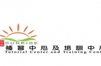 日出培訓中心 SunRise Training Center