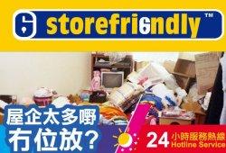 storefriendly-84-1385608595