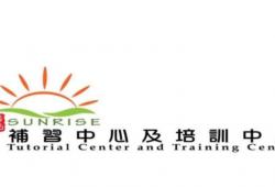 日出培訓中心 SunRise Training Center