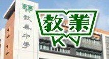 教業中學(小幼部) Escola Kao Yip