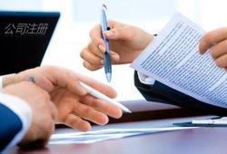 新公司名稱註冊服務