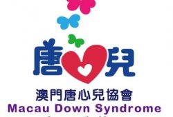 澳門唐心兒協會 Macau Down Syndrome Association