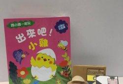 MOP138/本 出來吧!小雞 幼兒互動書,通過故事找小雞,學習數1~5,適合學前幼兒 (MOP41為定金,到店取貨時需補MOP97)