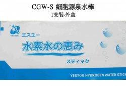 MOP850/支 CellGW-S細胞源泉水棒