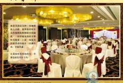 萬豪軒婚宴酒席 The Plaza Restaurant