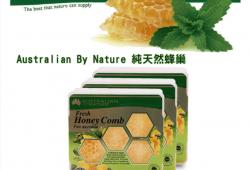ABN天然蜂巢