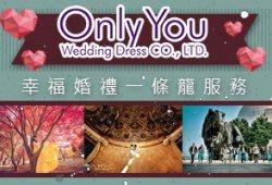 特惠價MOP36880 Only You  Wedding婚宴一條龍服務 (原價MOP38388)