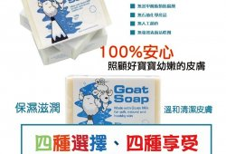 GOAT SOAP手工山羊奶皂