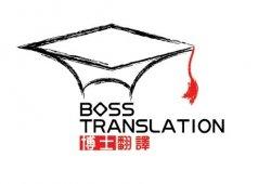博士翻譯 Boss Translation