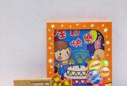 MOP168/本  生日快樂錄音書中文版 (MOP50為定金,到店取貨時需補MOP118)