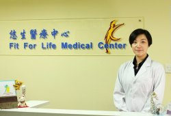 悠生醫療中心 Fit For Life Medical Centre