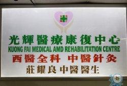 光輝醫療康復中心 Kuong Fai Medical And Rehabilitation Centre