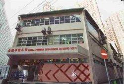 北區中葡小學 Escola Primária Luso-Chinesa do Bairro Norte