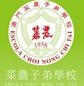 菜農子弟學校(幼稚園) Escola Choi Nong Chi Tai ( Kindergarten )