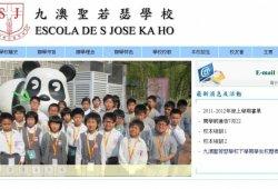 九澳聖若瑟學校 ESCOLA DE S JOSE