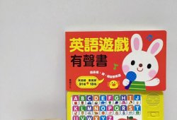MOP208/本   英語遊戲有聲書 (MOP62為定金,到店取貨時需補MOP146)