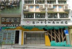 濠江幼稚園 Hou Kong Kindergarten