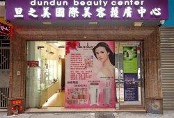 旦之美國際美容護膚中心