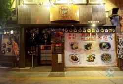 醉月亭日本料理