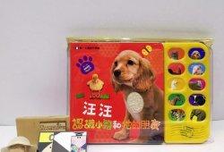 特價MOP148/本   汪汪認識小狗和牠的朋友 (MOP45為定金,到店取貨時需補MOP103)