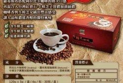 牛樟芝咖啡
