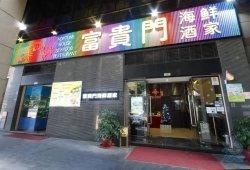 富貴門海鮮酒家