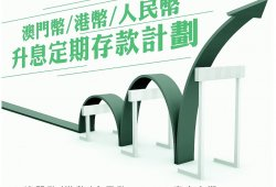 商業銀行澳門幣 / 港幣 / 人民幣升息定期存款計劃