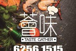 薈味 Taste Gather