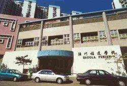 福建學校 Escola Fukikn