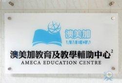 澳美加教學輔助中心
