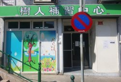 樹人補習中心