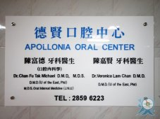 德賢口腔中心 Apollonia Oral Center