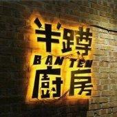 半蹲廚房Ban Ton