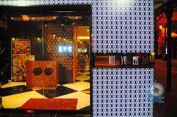 和洋館時尚歐意日式料理