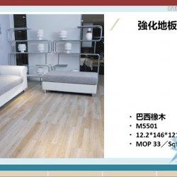 強化地板、實木地板、實木復合地板、實木復合地板(三層復合)