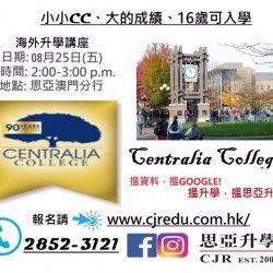 海外升學講座:小小CC、大的成績、16歲可入學