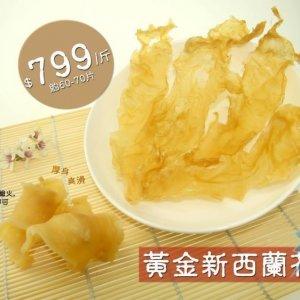龍昌行-黃金新西蘭花膠