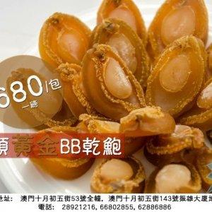 龍昌行-80頭黃金BB乾鮑