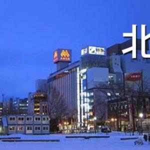 北海道雪國之旅!靚航班時間!明年6月6日前出發,來回札幌$2,520