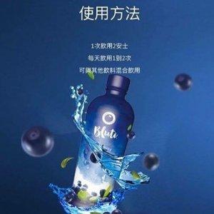 MOP828/2支(大支) Bluti 藍莓果汁- 抗氧化的藍色奇跡