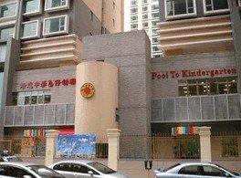 澳門培道學校(小幼部) Macau Pooi To School