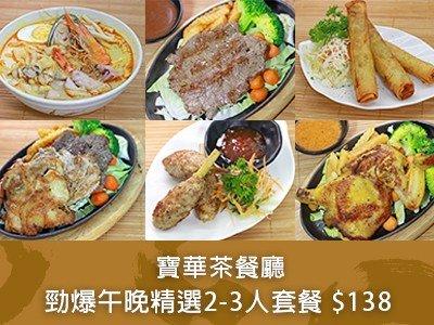 寶華茶餐廳新張超抵食勁爆套餐