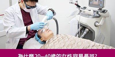 為什麼20~40歲的女性容易長斑? 想醫生幫你免費檢查皮膚問題?